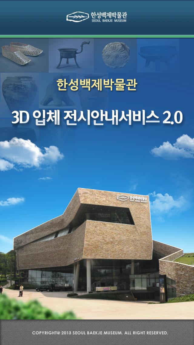 U-전시안내[한성백제박물관] for Windows