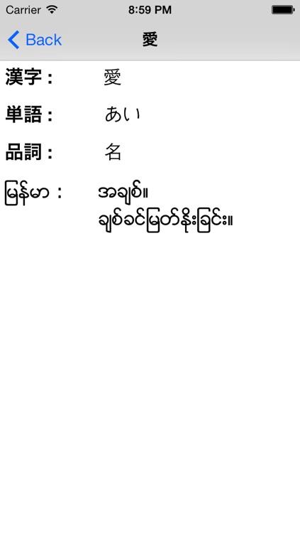 jp-mm Dict screenshot-3