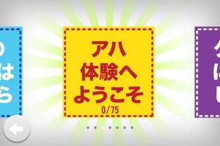 かな・かな screenshot1