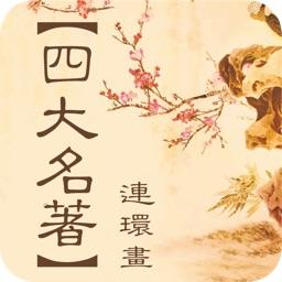 四大名著连环画-原版合集精装典藏版-历史国学儿童教育