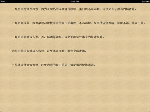 中華 養生 靓湯[6本簡繁] Скриншоты9
