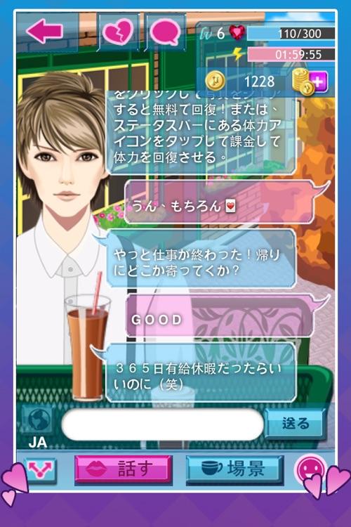 理想の彼氏メーカー screenshot-3