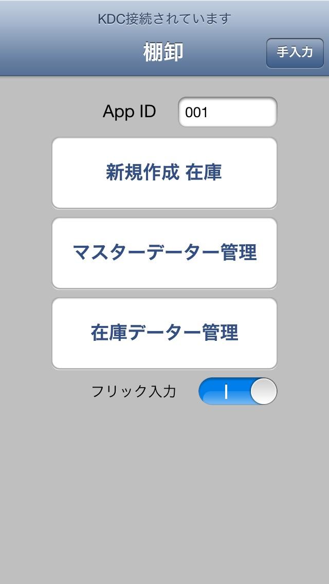 TanaOroshi KDCのスクリーンショット2