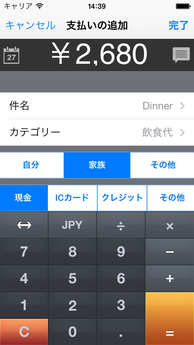 MoneyNote Lite (マネー管理) ScreenShot1