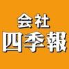 会社四季報2010年4集秋号
