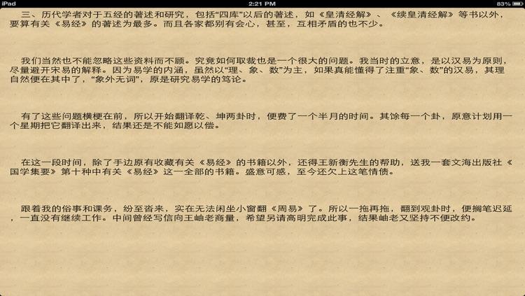 【精】南懷瑾講國學[19本簡繁] screenshot-3