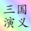三国演义 (简体) sanguo sanguoyanyi 四大名著 之一 sidamingzhu