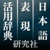 研究社 日本語表現活用辞典