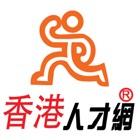 Career852 - 香港人才網 icon