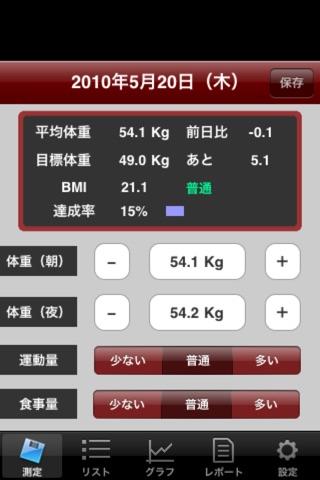 体重ノート ScreenShot1