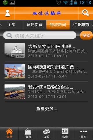 Screenshot of 物流运输