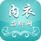 内衣品牌网 icon