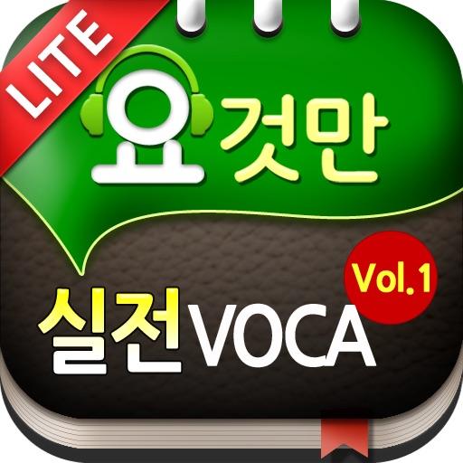 요것만 이코노미 실전VOCA Lite Vol.1
