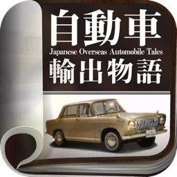 自動車輸出物語
