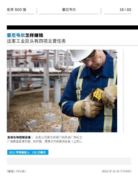 财富中文版 screenshot-3