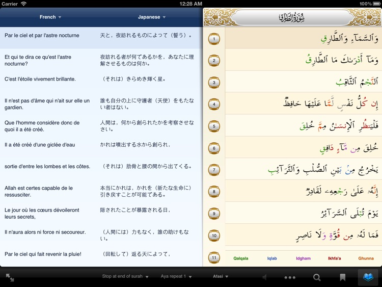 iQuran HD screenshot-1