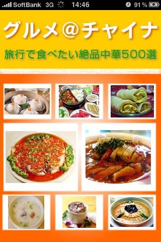 ぐるチャイ中国料理ナビ500選 ScreenShot0