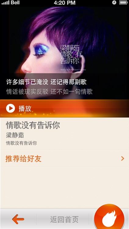 音乐猎手 screenshot-2