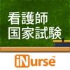 iNurse Tools 看護師国家試験(第100回)