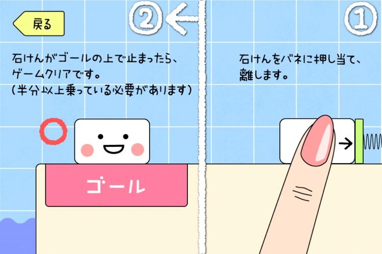 お風呂でゲーム screenshot-4