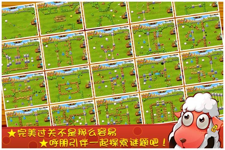小羊总动员 之 媚影危机 screenshot-4