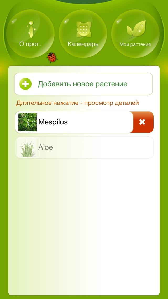 Садоводство и Луна - Лунный Календарь для Садоводов и Огородников Скриншоты6