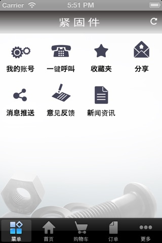 Screenshot of 紧固件