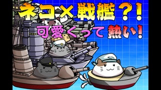 出撃!ネコ戦艦紹介画像1