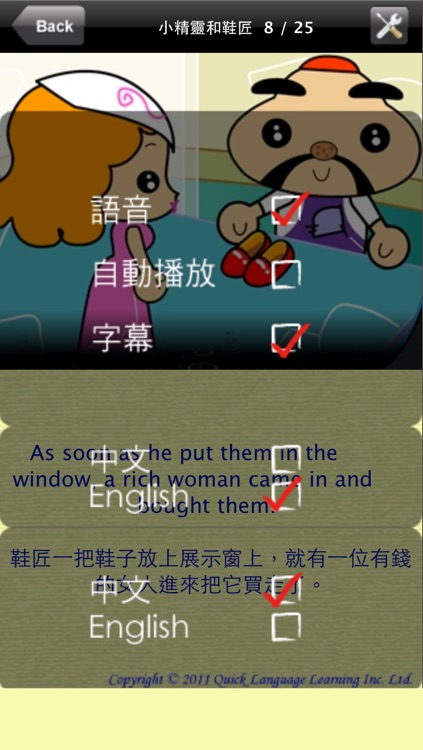 The Elves and the shoemaker - Kung Fu Chinese (Bilingual Story Time) screenshot-4