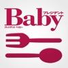 プレジデントベイビー うちの子に食べさせたい!頭をよくする離乳食・幼児食レシピ