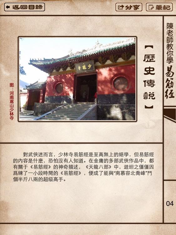 Yi Jin Jing screenshot-4
