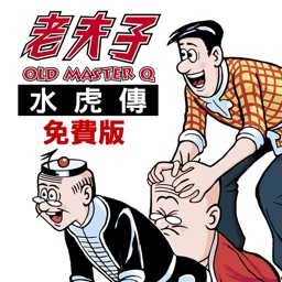 老夫子水虎傳(免費版)(for iPad)