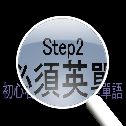 初心者必須英語單語 Step 2