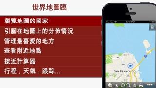 世界地圖上親屏幕截圖1