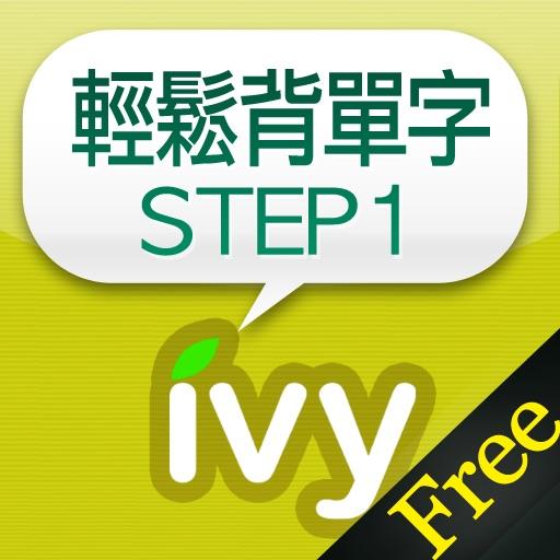 輕鬆背單字 STEP 1-IVY英文 Free