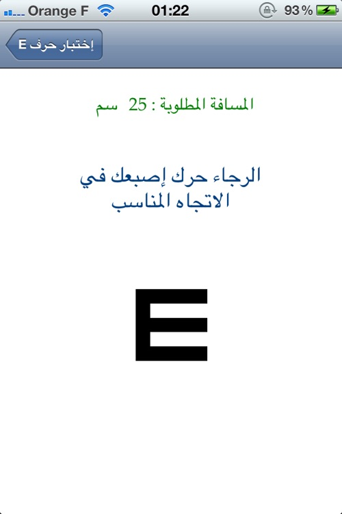 قياس حدة البصر screenshot-3