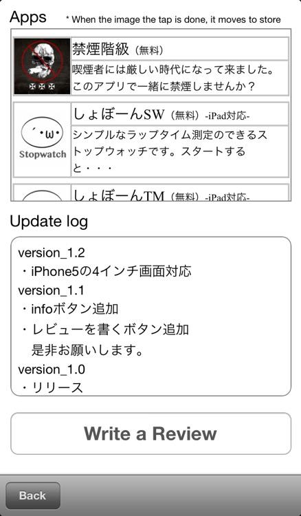 ShobonStopwatch screenshot-3