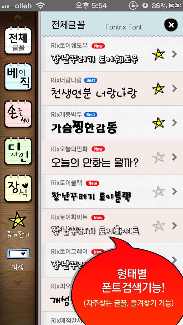 글꼴짱 Screenshot
