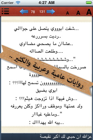 روايات : اكبر مكتبة روايات عاميه وعربيه screenshot-4