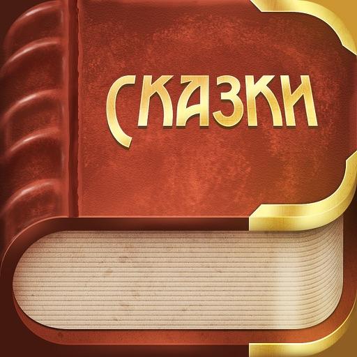 Сказочная Книга icon
