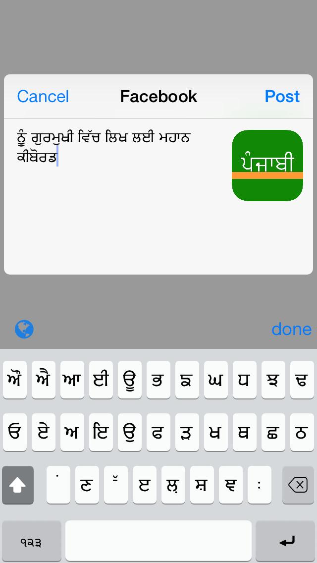 Punjabi Keys screenshot four
