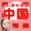 お助け旅行会話 中国