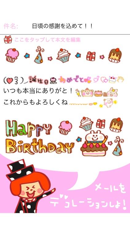 Birthday Animated Emoticons Mailer