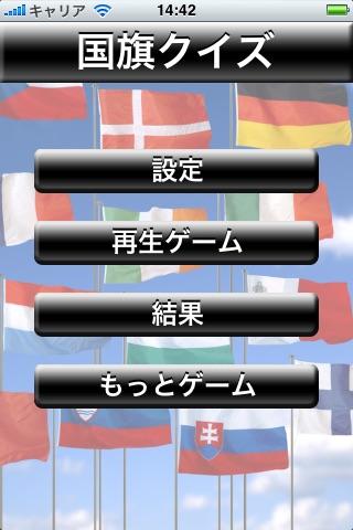 国旗クイズ screenshot1