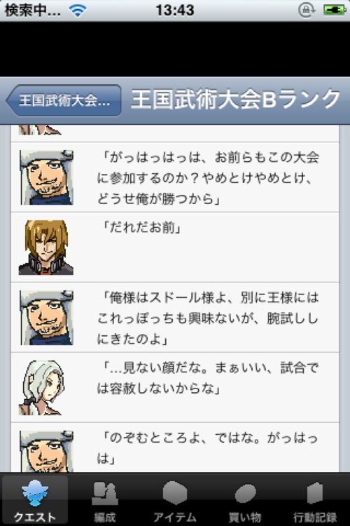 王国の傭兵団 screenshot-3
