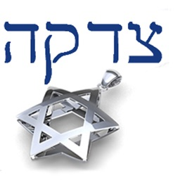Tzedakah - donate to charity and help those less fortunate