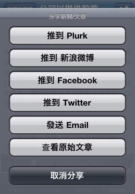 中文新聞網 (中港臺) - China, Taiwan, Hong Kong News screenshot-4