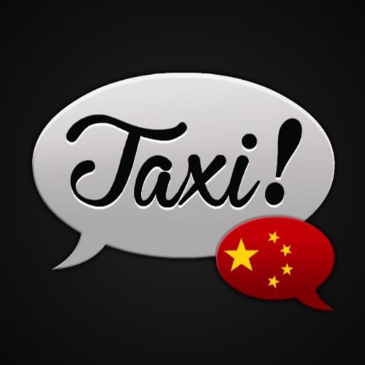Taxi! China