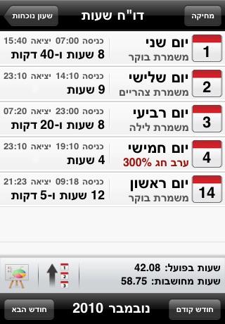 המשמרות שלי Screenshot 3