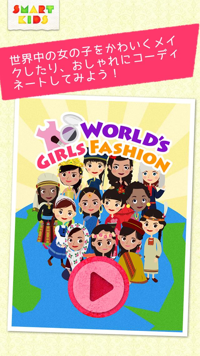 世界のガールズファッション 〜おしゃれにかわいくしてね!民族衣装で着せ替え知育アプリ〜のおすすめ画像1
